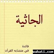 wahati_1474355987__10645222_288254724696
